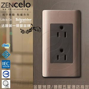 【SCHNEIDER】ZENcelo系列 雙插座 附接地極 _古銅棕