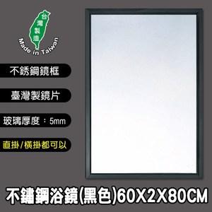 典雅黑不銹鋼浴室明鏡-60CM-2371B2371B