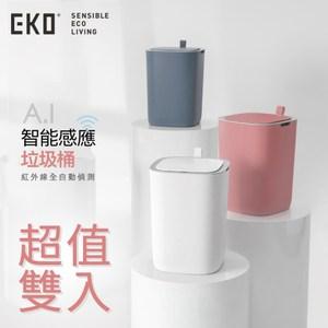 【EKO】智慧型感應垃圾桶超顏值系列超值三入組冰原灰+啞光白X2