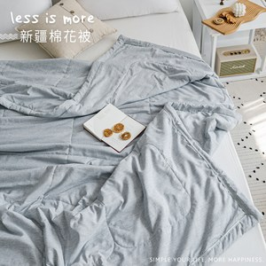 【BELLE VIE】自然簡約-新疆棉花被150x200cm(霧灰藍)