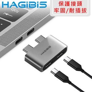 HAGiBiS海備思 雙Type-C轉雙USB-C電腦接孔保護轉接器