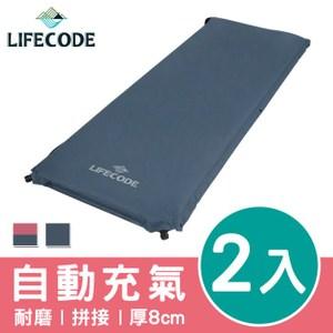 LIFECODE 桃皮絨可拼接自動充氣睡墊-厚8cm-2色可選(2入)藍灰