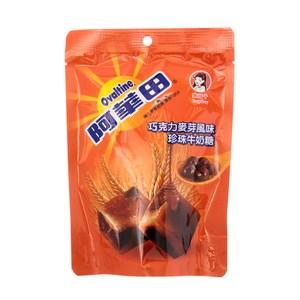 阿華田巧克力麥芽風味珍珠牛奶糖80g