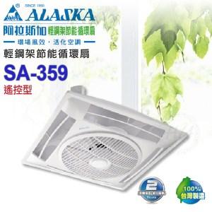 阿拉斯加《SA-359》附遙控器 天花板輕鋼架節能循環扇 空調節能