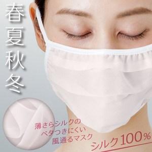【海夫健康生活館】KP Alphax 純蠶絲極薄透氣保濕口罩白