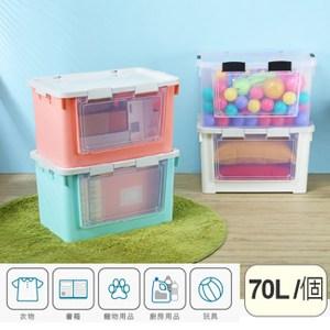 【收納屋】布拉格 70L前取雙開式 整理箱(二入)-混色水藍+粉紅