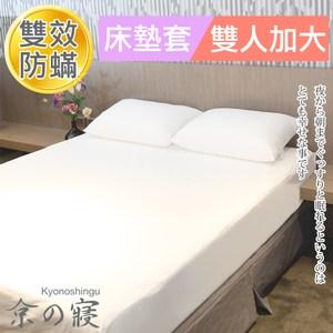 【京之寢】全包式雙人加大防蟎床墊套