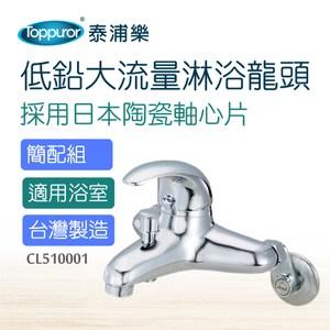 【Toppuror 泰浦樂】低鉛大流量沐浴龍頭簡配組(CL510001