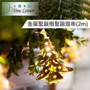 Time Leisure LED聖誕燈飾燈串(金屬聖誕樹/暖白/2M)